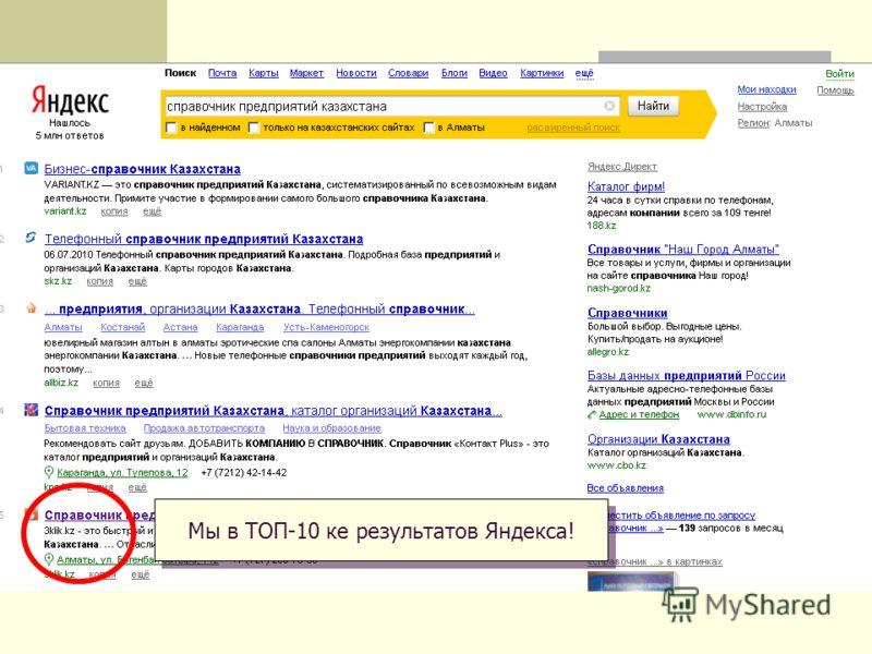 Мы в ТОП-10 ке результатов Яндекса!