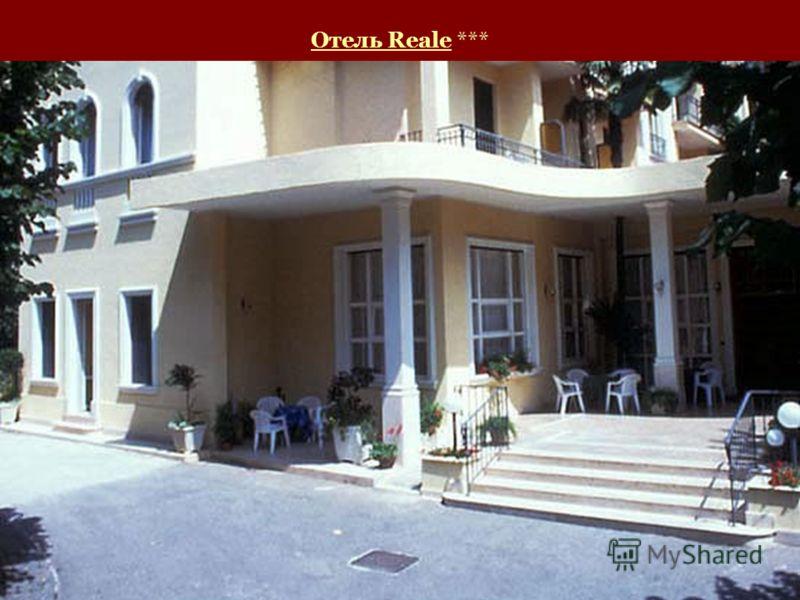 Отель RealeОтель Reale ***