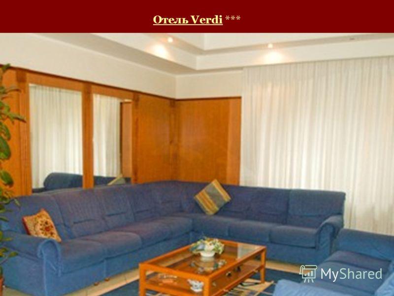 Отель VerdiОтель Verdi ***