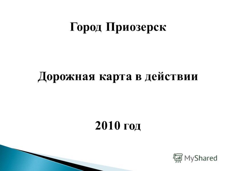 Город Приозерск Дорожная карта в действии 2010 год