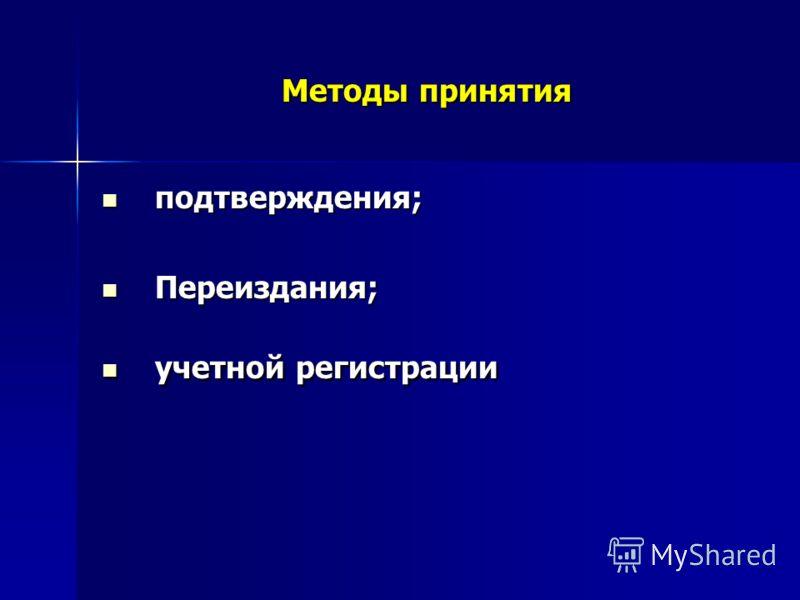 Методы принятия Методы принятия подтверждения; подтверждения; Переиздания; Переиздания; учетной регистрации учетной регистрации