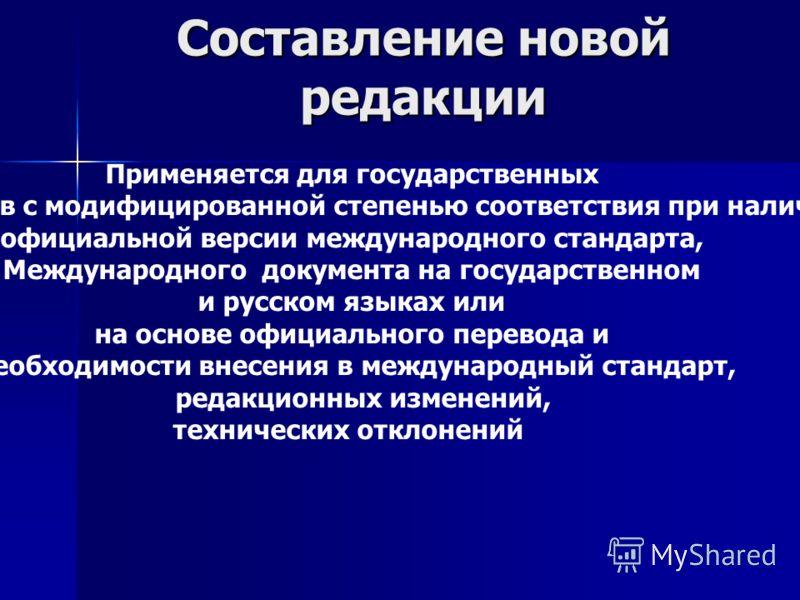 Составление новой редакции Применяется для государственных стандартов с модифицированной степенью соответствия при наличии официальной версии международного стандарта, Международного документа на государственном и русском языках или на основе официал
