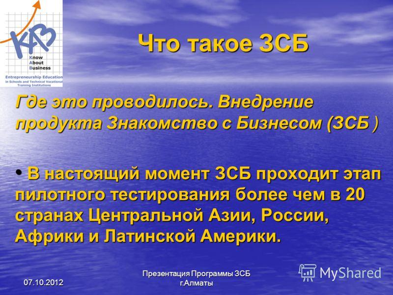 знакомство с бизнесом в кыргызстане