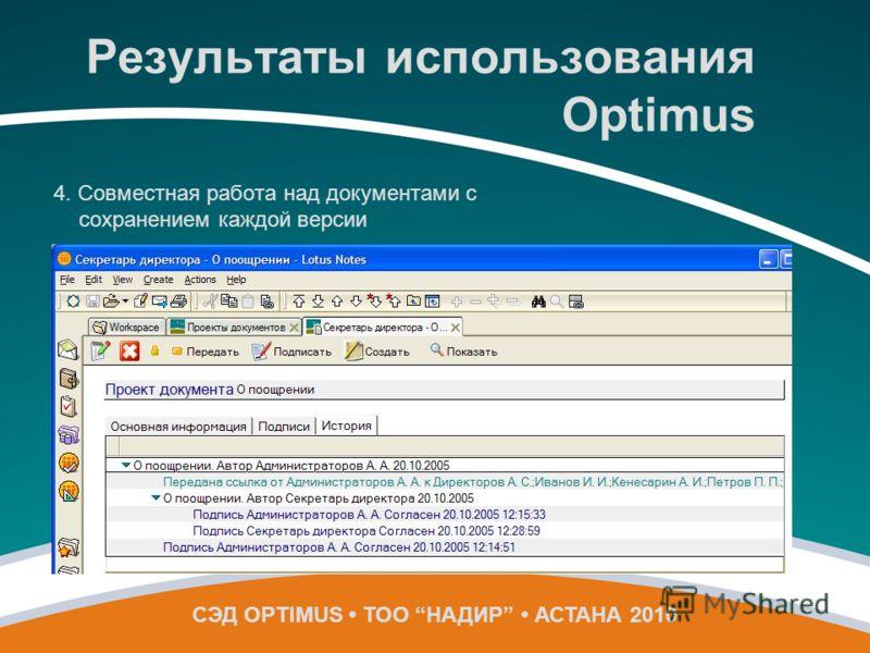 4. Совместная работа над документами с сохранением каждой версии СЭД OPTIMUS ТОО НАДИР АСТАНА 2010 Результаты использования Optimus