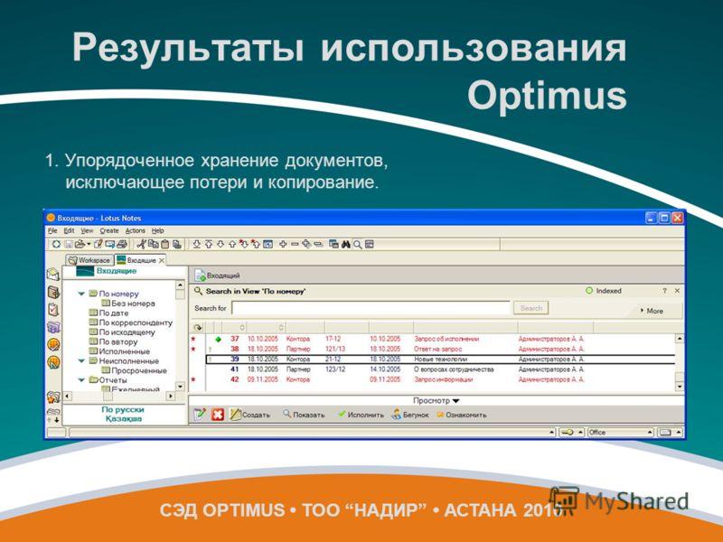 1. Упорядоченное хранение документов, исключающее потери и копирование. Результаты использования Optimus СЭД OPTIMUS ТОО НАДИР АСТАНА 2010