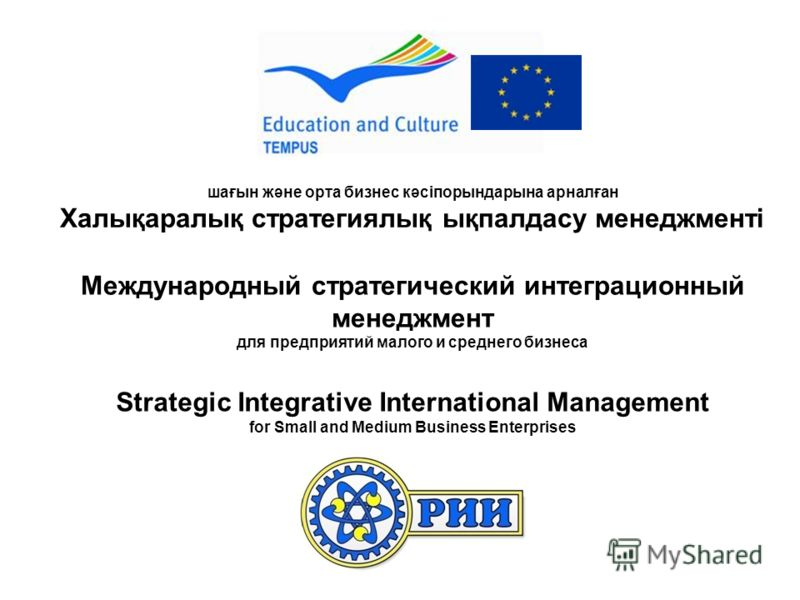 Strategic Integrative International Management for Small and Medium Business Enterprises Международный стратегический интеграционный менеджмент для предприятий малого и среднего бизнеса шағын және орта бизнес кәсіпорындарына арналған Халықаралық стра