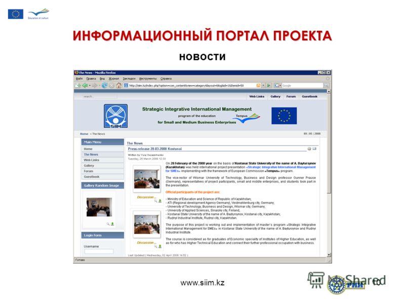 www.siim.kz10 ИНФОРМАЦИОННЫЙ ПОРТАЛ ПРОЕКТА новости
