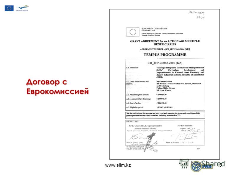 5 Договор с Еврокомиссией