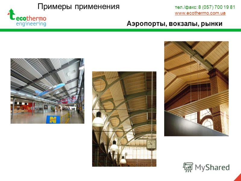 Аэропорты, вокзалы, рынки тел./факс: 8 (057) 700 19 81 www.ecothermo.com.ua www.ecothermo.com.ua Примеры применения