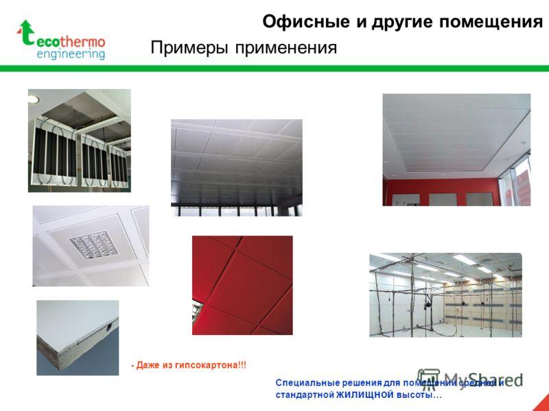 Специальные решения для помещений средней и стандартной жилищной высоты… - Даже из гипсокартона!!! Примеры применения Офисные и другие помещения