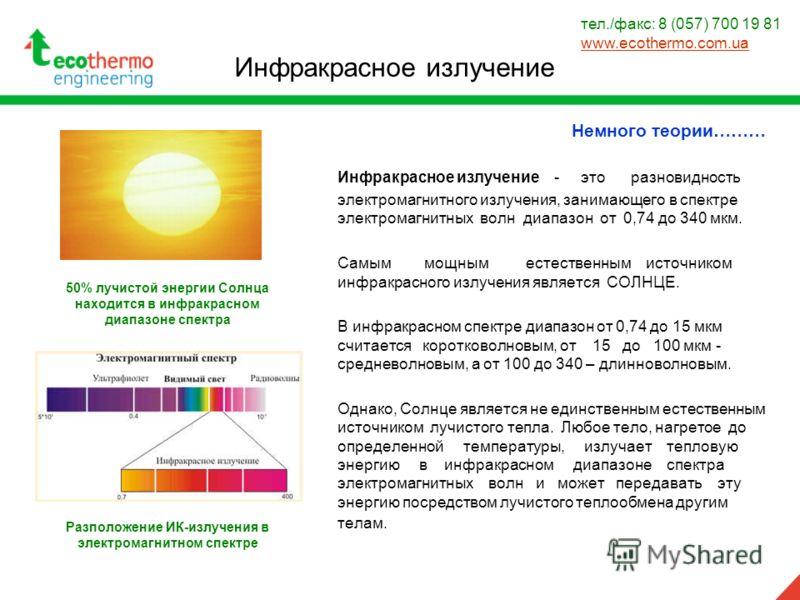 Инфракрасное излучение Инфракрасное излучение - это разновидность электромагнитного излучения, занимающего в спектре электромагнитных волн диапазон от 0,74 до 340 мкм. Самым мощным естественным источником инфракрасного излучения является СОЛНЦЕ. В ин