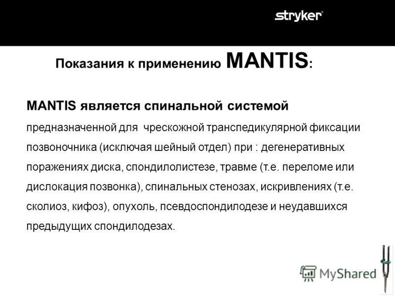 MANTIS – это правильный выбор для минимально инвазивных транспедикулярных чрескожных операций. Часть 1: Что такое Mantis Часть 3: Клинические примеры. Часть 2: Показания