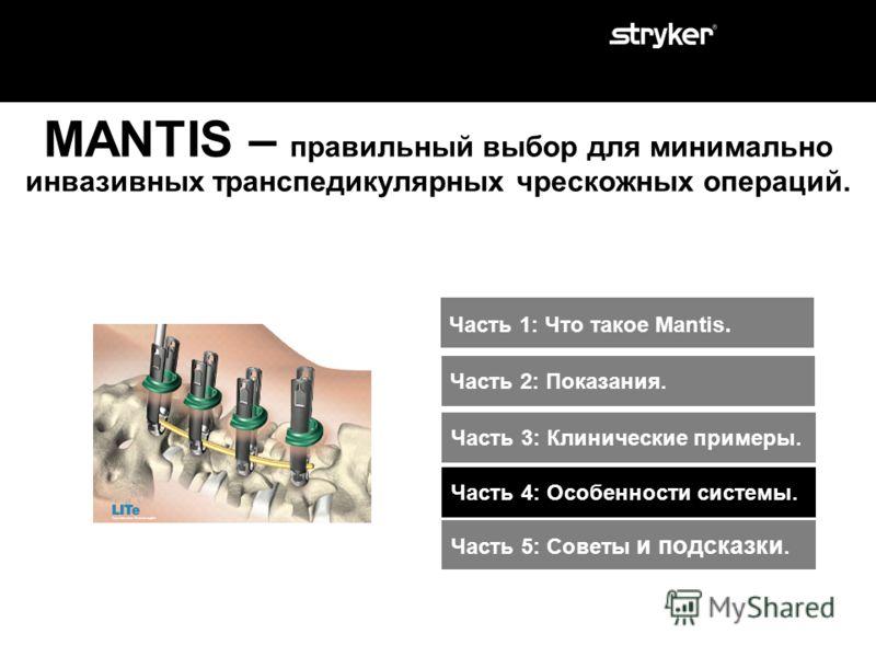 MANTIS сконструирован для максимальной визуализации. Клинки ретрактора не дают спадаться мягким тканям и закрывать обзор.
