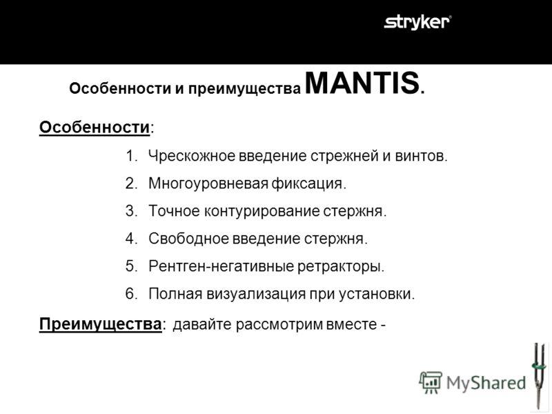 MANTIS – правильный выбор для минимально инвазивных транспедикулярных чрескожных операций. Часть 1: Что такое Mantis. Часть 3: Клинические примеры. Часть 2: Показания. Часть 4: Особенности системы. Часть 5: Советы и подсказки.