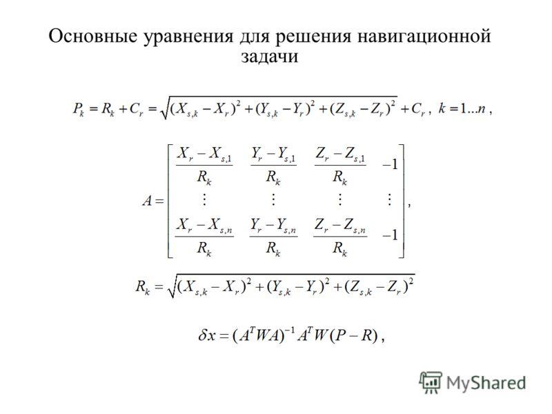 Основные уравнения для решения навигационной задачи t НАЧ 0,007 с