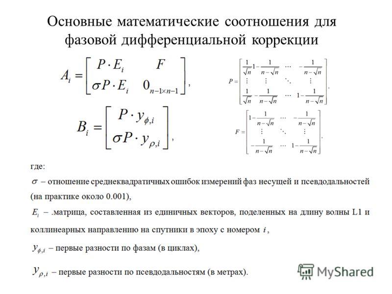 Основные математические соотношения для фазовой дифференциальной коррекции
