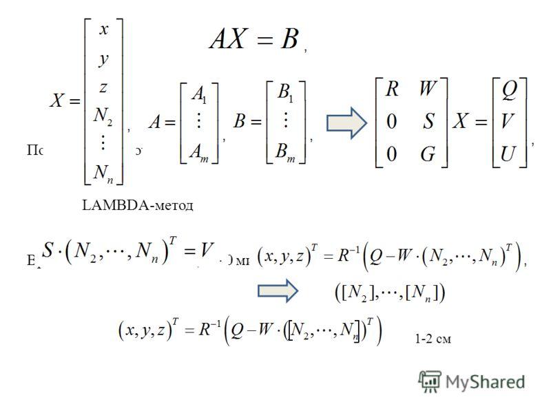 Получаем нецелочисленные решения: LAMBDA-метод Время инициализации – 0,5÷10 минут, 1-2 см