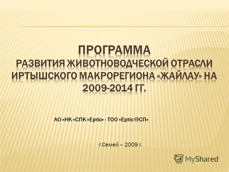АО «НК «СПК «Ертiс» - ТОО «Ертiс Ө СП» г.Семей – 2009 г.