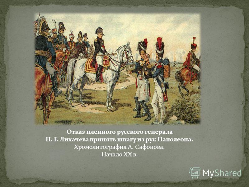 На поле Бородинском. Художник А.С. Чагадаев. 1994 г.