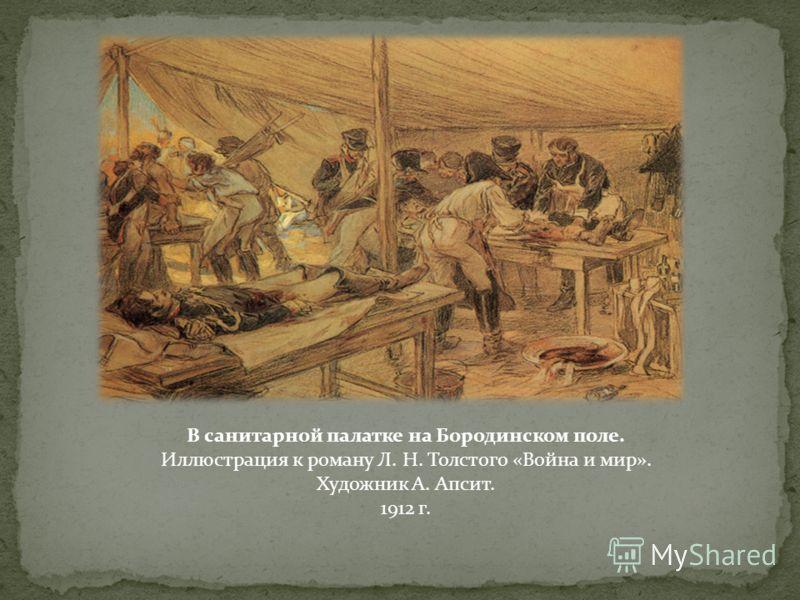 Раненого Багратиона увозят с поля боя. Художник И. Евстигнеев. 1962 г.