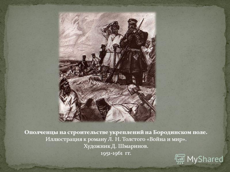Кутузов осматривает позицию при Бородине Акварель В. Шевченко. Фрагмент. 1970-е гг.