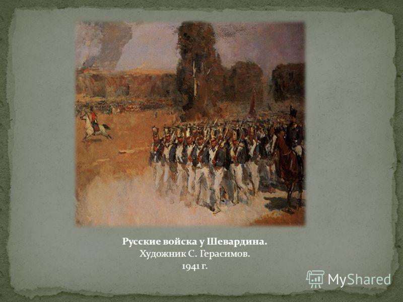 Сражение при Бородине 26 августа 1812 г. Литография С. Щифляра по рисунку А. Дмитриева-Мамонова. 1822 г.