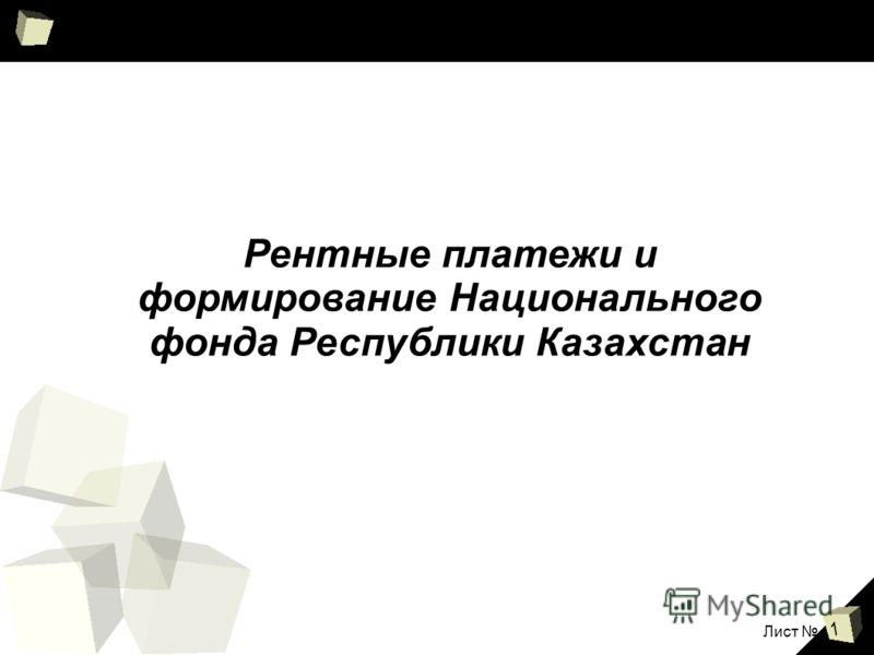 1 Рентные платежи и формирование Национального фонда Республики Казахстан Лист