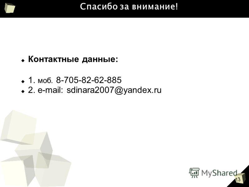 13 Спасибо за внимание! Контактные данные: 1. моб. 8-705-82-62-885 2. e-mail: sdinara2007@yandex.ru