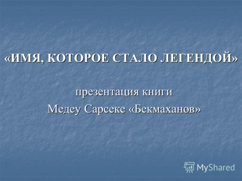 «ИМЯ, КОТОРОЕ СТАЛО ЛЕГЕНДОЙ» презентация книги Медеу Сарсеке «Бекмаханов»