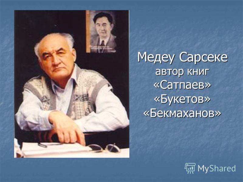 Медеу Сарсеке автор книг «Сатпаев» «Букетов» «Бекмаханов»