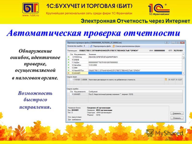 Автоматическая проверка отчетности Обнаружение ошибок, идентичное проверке, осуществляемой в налоговом органе. Возможность быстрого исправления. Электронная Отчетность через Интернет