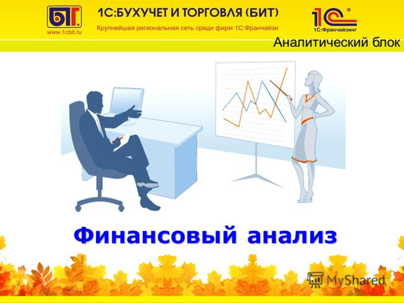 Финансовый анализ Аналитический блок