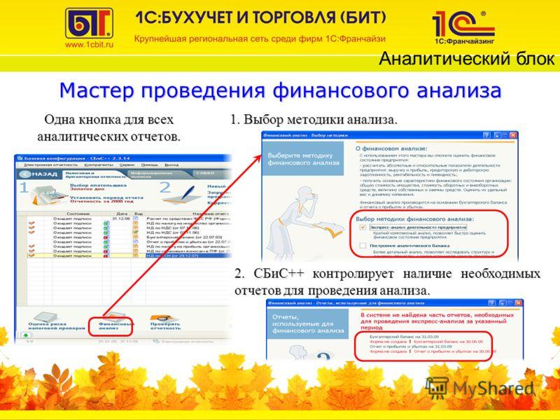 Мастер проведения финансового анализа Одна кнопка для всех аналитических отчетов. 1. Выбор методики анализа. 2. СБиС++ контролирует наличие необходимых отчетов для проведения анализа. Аналитический блок