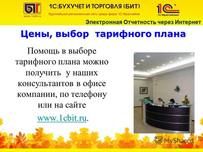 Цены, выбор тарифного плана Помощь в выборе тарифного плана можно получить у наших консультантов в офисе компании, по телефону или на сайте www.1cbit.ruwww.1cbit.ru. www.1cbit.ru Электронная Отчетность через Интернет