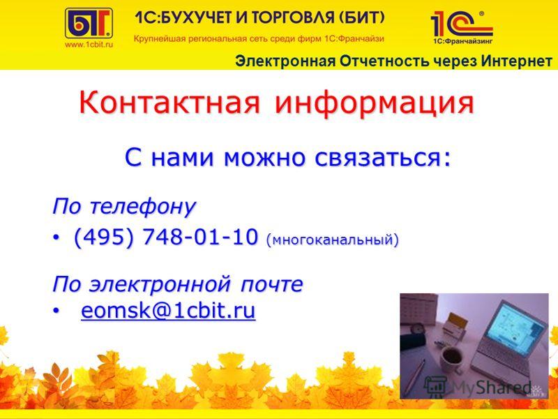Контактная информация С нами можно связаться: По телефону (495) 748-01-10 (многоканальный) (495) 748-01-10 (многоканальный) По электронной почте eomsk@1cbit.ru eomsk@1cbit.ru Электронная Отчетность через Интернет