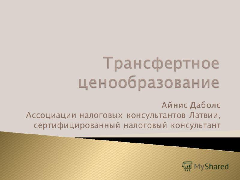 Айнис Даболс Ассоциации налоговых консультантов Латвии, сертифицированный налоговый консультант