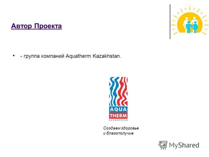 Автор Проекта - группа компаний Aquatherm Kazakhstan. Создаем здоровье и благополучие