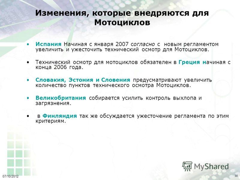 02/08/2012 38 Изменения, которые внедряются для Мотоциклов Испания Начиная с января 2007 согласно с новым регламентом увеличить и ужесточить технический осмотр для Мотоциклов. Технический осмотр для мотоциклов обязателен в Греция начиная с конца 2006