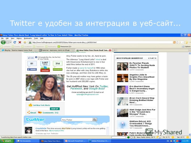 Twitter е удобен за интеграция в уеб-сайт...