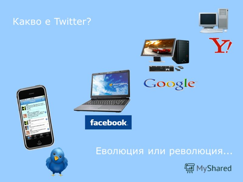 Еволюция или революция... Какво е Twitter?