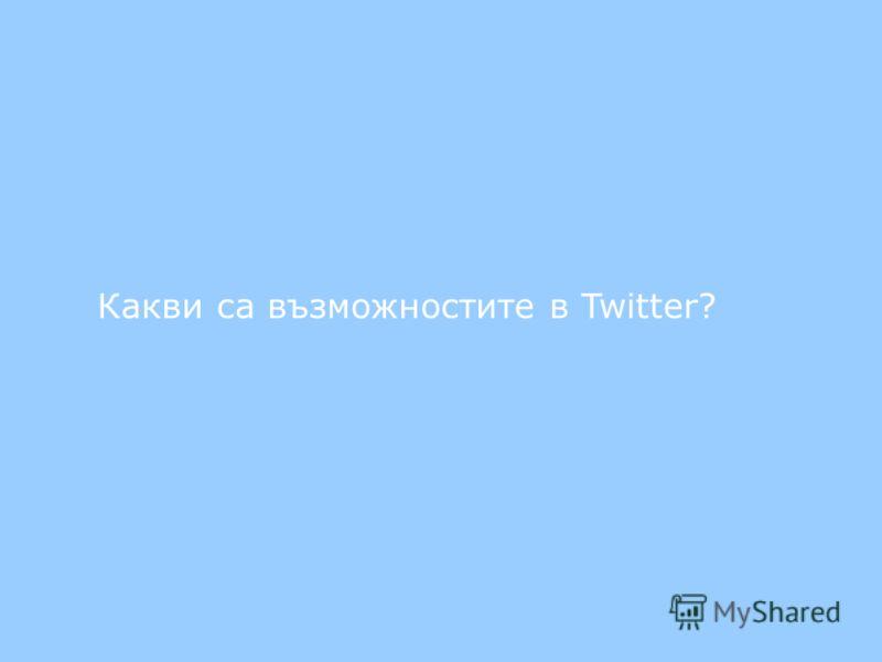 Какви са възможностите в Twitter?