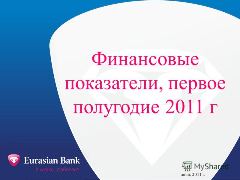 Финансовые показатели, первое полугодие 2011 г июль 2011 г.