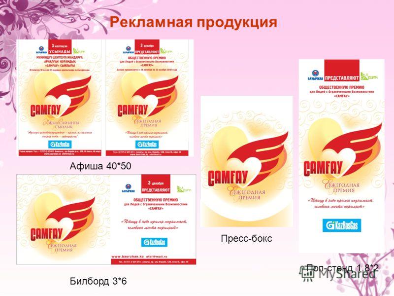 Рекламная продукция Афиша 40*50 Билборд 3*6 Пресс-бокс Поп-стенд 1,8*2