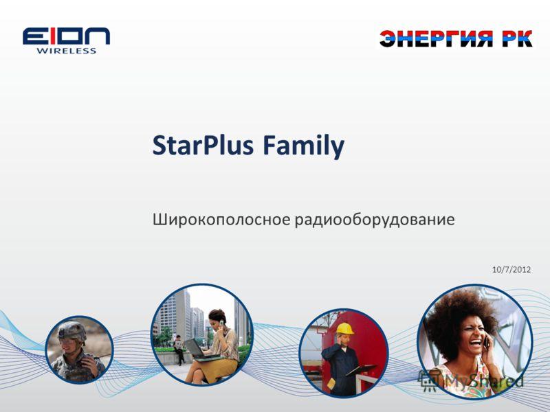 8/15/2012 StarPlus Family Широкополосное радиооборудование