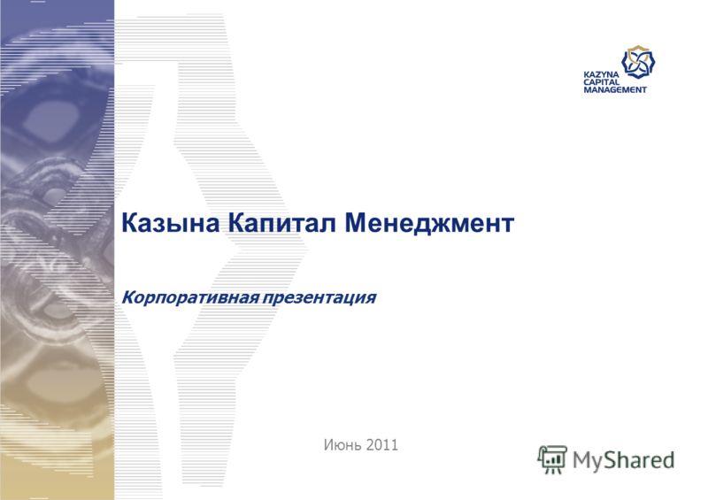 Казына Капитал Менеджмент Корпоративная презентация Июнь 2011