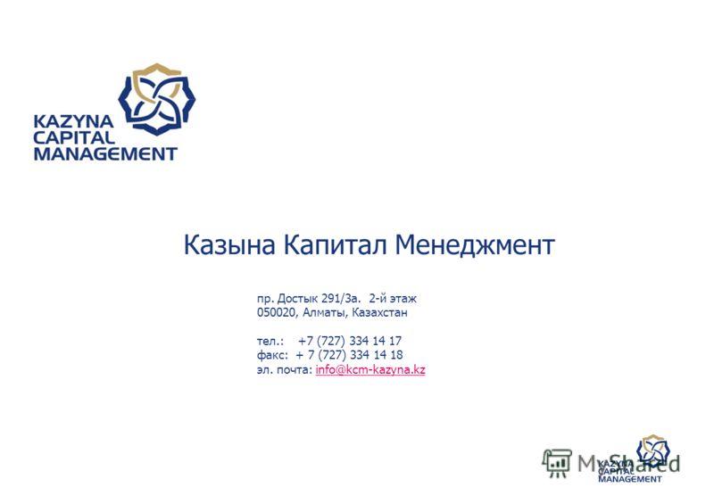 Казына Капитал Менеджмент пр. Достык 291/3a. 2-й этаж 050020, Алматы, Казахстан тел.: +7 (727) 334 14 17 факс: + 7 (727) 334 14 18 эл. почта: info@kcm-kazyna.kzinfo@kcm-kazyna.kz