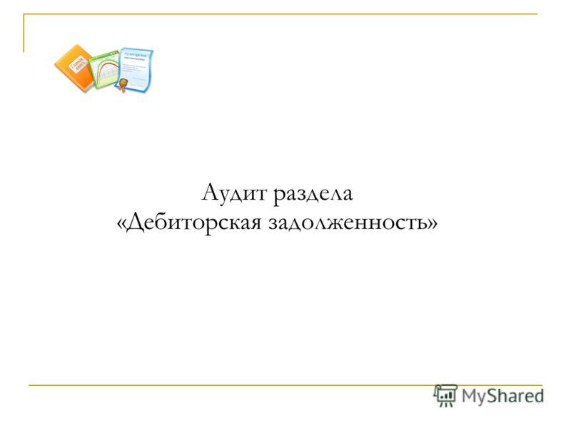 Аудит раздела «Дебиторская задолженность»