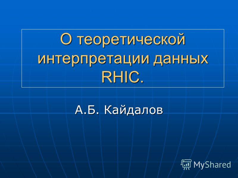 О теоретической интерпретации данных RHIC. А.Б. Кайдалов