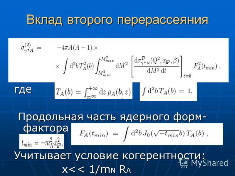 Вклад второго перерассеяния где Продольная часть ядерного форм- фактора Продольная часть ядерного форм- фактора Учитывает условие когерентности: x