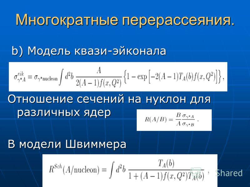 Многократные перерассеяния. b) Модель квази-эйконала b) Модель квази-эйконала Отношение сечений на нуклон для различных ядер В модели Швиммера